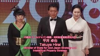 平井卓也 IT担当大臣 東京国際映画祭 2018 2