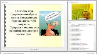 Михаил Гинзбург  Как устроена диетология  Занятие №1  06 02 17