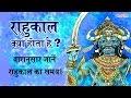 Rahu Kaal, What is Rahu Kaal?, Rahu Kaal Timing, राहु काल क्या है, वारानुसार राहुकाल की समय सारणी।