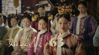 如懿傳 63 | Ruyi's Royal Love in the Palace 63(周迅、霍建華、張鈞甯、董潔等主演)