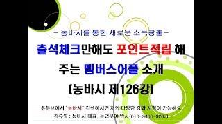 (정보통신)출석체크만해도포인트적립해주는멤버스어플소개(농…