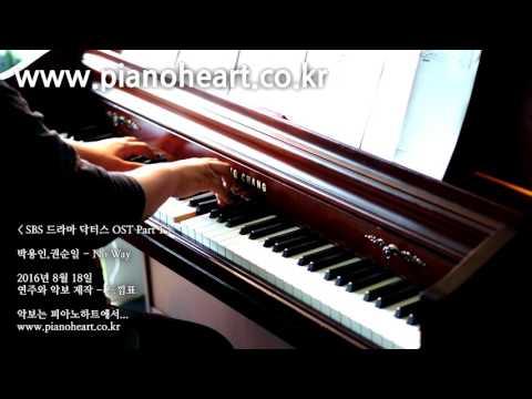 닥터스(Doctors) OST, No Way 피아노 연주(박용인 Park Yong In 권순일 Kwon Soon Il 원곡)
