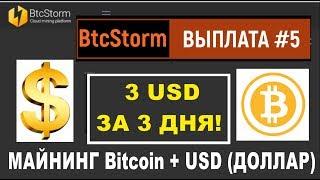 BTCStorm - очередная выплата + 3$ за 3 дня на Payeer! Облачный майнинг - платит!