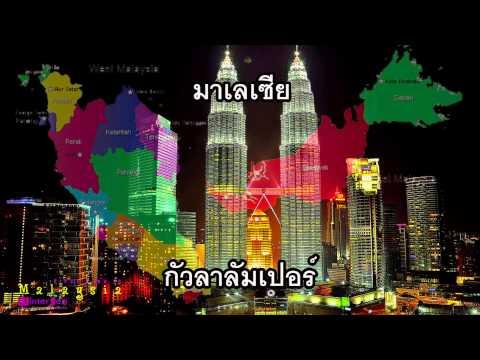 ชื่อเมืองหลวงในอาเซียน