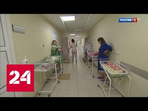В перинатальном центре в Видном спасают жизни благодаря уникальной технологии - Россия 24