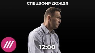 Навальный вернулся в Россию и задержан / Спецэфир Дождя