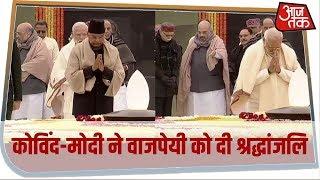 Atal जयंती पर 'सदैव अटल' पर कार्यक्रम, राष्ट्रपति-PM Modi ने Vajpayee को दी श्रद्धांजलि