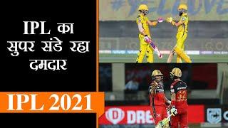 IPL Updates 2021। विराट की टीम ने किया बड़ा उलटफेर, आज राजस्थान बनाम हैदराबाद। RRvsSRH | Live Score