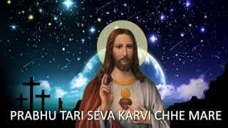 Prabhu Tari Seva Karvi Chhe Mare - GUJARATI CHRISTIAN WORSHIP SONG