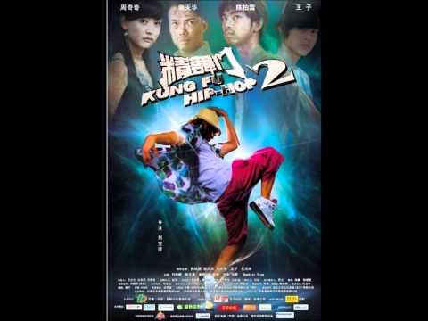 Kung Fu Hip Hop 2 Song 如果可以早一點