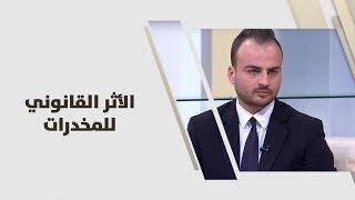 حسين الصمادي - الأثر القانوني للمخدرات