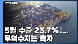 5월 수출 23.7%↓...무역수지는 한 달 만에 흑자…