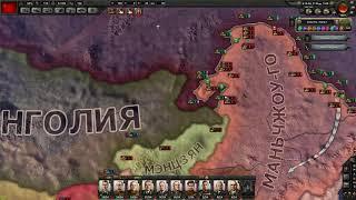 Hearts of Iron 4 СССР Офицер Война с Японией и Китаем Серия 4