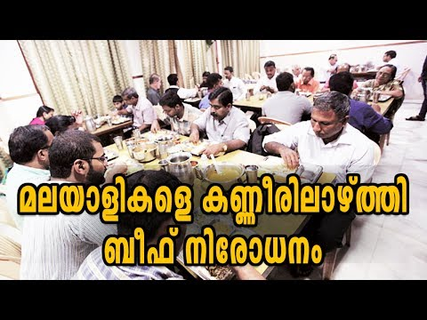 Cow Slaughter Threatens Kerala's Meat Industry | Oneindia Malayalam