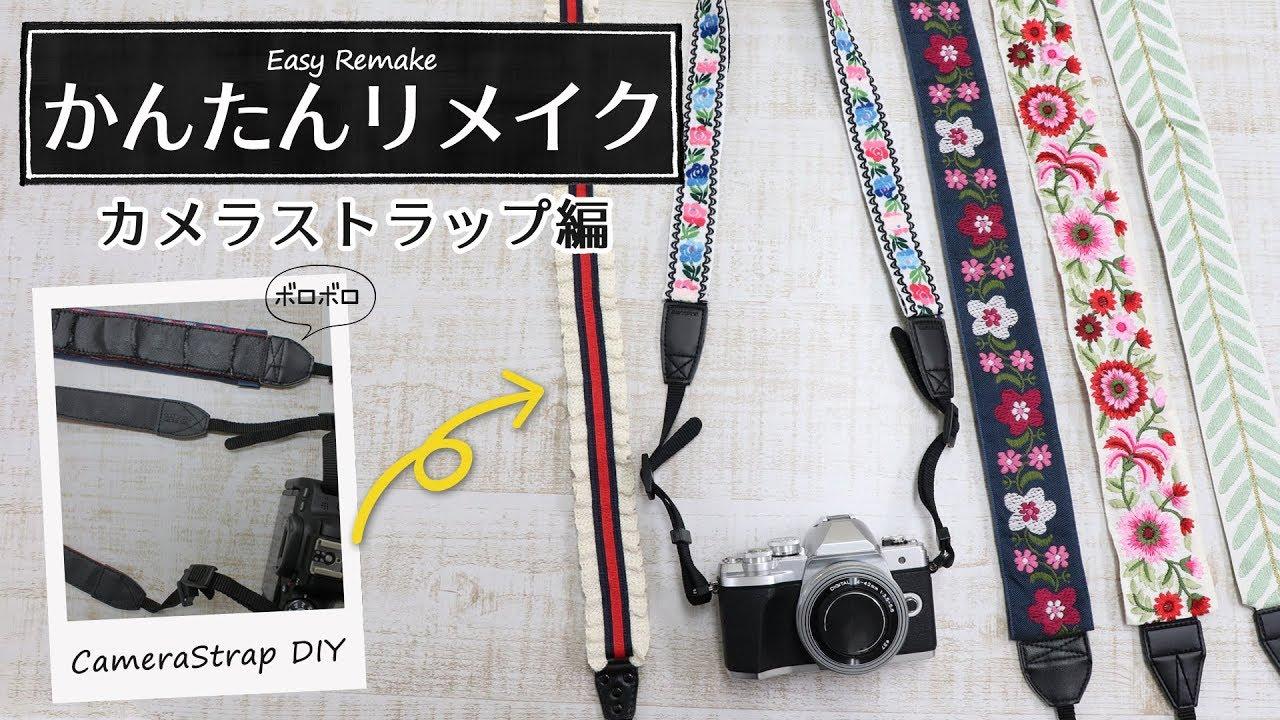 カメラ ストラップ 作り方 カメラストラップの作り方!真似したいオシャレ&かわいいDIYアイデア...