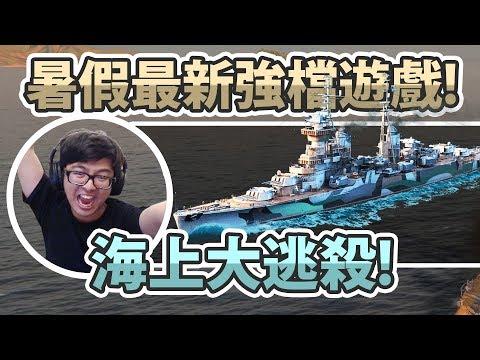 【DinTer】戰艦世界|暑假最新強檔遊戲!海上大逃殺模式&殘酷戰鬥模式!