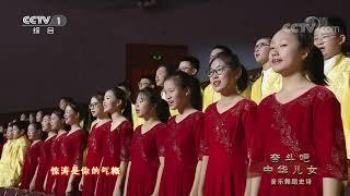[奋斗吧中华儿女]《长江之歌》| CCTV