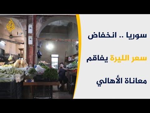 انخفاض سعر الليرة أمام الدولار يرفع أسعار المواد بسوريا  - نشر قبل 3 ساعة