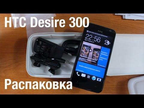 HTC Desire 300 Распаковка