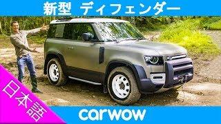 【詳細レビュー】新型 ランドローバー ディフェンダー