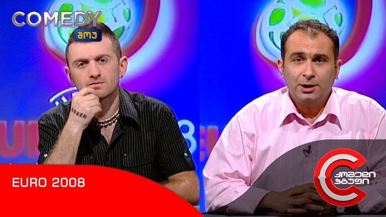 კომედი შოუ  EURO 2008