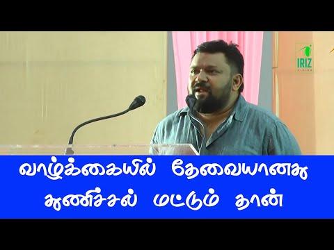 விஜய்யை புகழ்ந்து தள்ளிய லியோனி   Dindigul i Leoni Latest Speech About Bigil Vijay from YouTube · Duration:  13 minutes 10 seconds