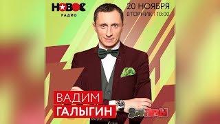 Смотреть Вадим Галыгин и все-все-все. Приглашение на премию Нового Радио