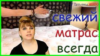 видео Как почистить матрас от пятен и мочи в домашних условиях