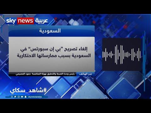 رئيس وحدة الضبط والتحقيق بهيئة المنافسة السعودية يتحدث عن قرار إلغاء تصريح بي إن سبورتس.  - 01:59-2020 / 7 / 15