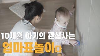 [육아vlog] 10개월 아기의 관심사가 엄마표놀이다