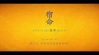 【MV】宿命/Official髭男dism『熱闘甲子園』テーマソング【花鋏キョウ】
