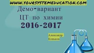 Задачи по химии. Сплавы. рН. B10 демо тест 16-17