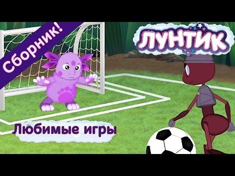 Лунтик - Любимые игры (Сборник мультфильмов)