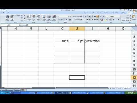 איך בונים טבלה באקסל