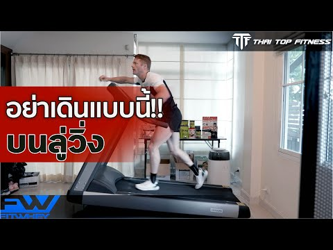 TTF EP172: อย่าเดินแบบนี้บนลู่วิ่ง