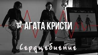 Агата Кристи — Сердцебиение (Официальный клип / 2010)