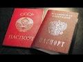 Проблемы с гражданством РФ у граждан СССР