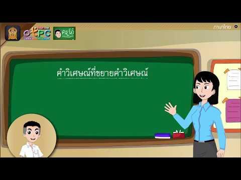 คำวิเศษณ์ - สื่อการเรียนการสอน ภาษาไทย ป.6