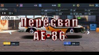 Drag racing: уличные гонки | ДОЛГОЖДАННЫЙ ПЕРЕСВАП АЕ-86 в G класс | Конкурс !