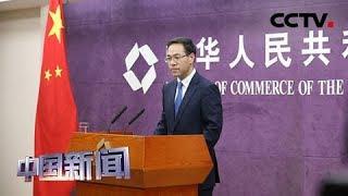 [中国新闻] 中国商务部:中吉中塔将在经贸投资等领域加强合作 | CCTV中文国际