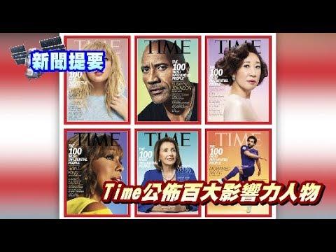 華語晚間新聞041719