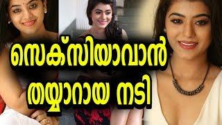 സെക്സി ആകാൻ  തയ്യാറായ  നടി - Malayalam actress Hot