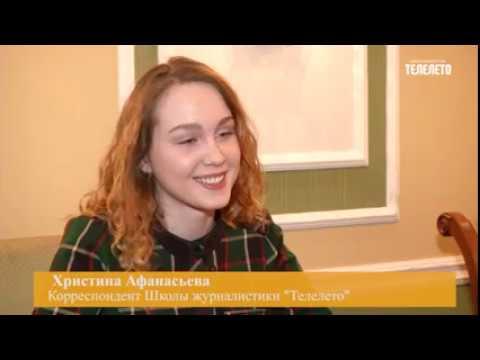 Интервью Афанасьевой Христины с Николаем Добрыниным.