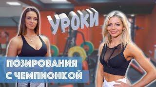 ФИТНЕС-МОДЕЛЬ Юлия Миронова показывает мастер-класс по позированию на сцене