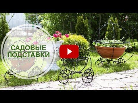 Садовые подставки для цветов ➡ Украшаем сад 🌟 Новинки 2017