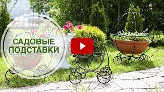 Садовые подставки для цветов ➡ Украшаем сад 🌟 Новинки 2017(, 2017-06-13T09:52:57.000Z)
