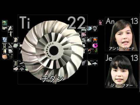 元素  (The Elements song in Japanese)