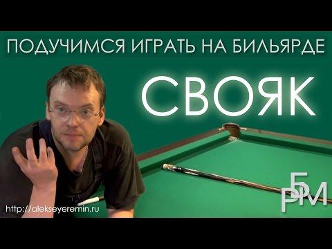 Русский бильярд. Обучение