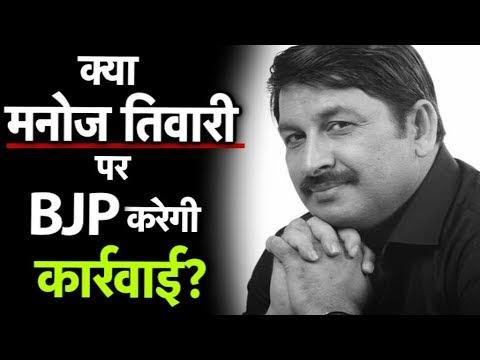 क्या MANOJ TIWARI पर BJP करेगी कार्रवाई?| Dilli Tak