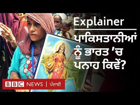 ਕੀ ਭਾਰਤ 'ਚ ਪਾਕਿਸਤਾਨੀਆਂ ਨੂੰ ਪਨਾਹ ਧਰਮ ਦੇ ਆਧਾਰ 'ਤੇ ਮਿਲਦੀ ਹੈ, ਨਾਗਰਿਕਤਾ 'ਤੇ ਬਹਿਸ ਕੀ? I BBC NEWS PUNJABI